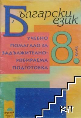 Български език за 5. клас. Учебно помагало за ЗИП