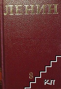 Събрани съчинения в петдесет и пет тома. Том 1-27