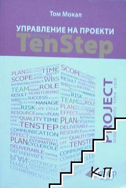 Управление на проекти с метода Ten Step
