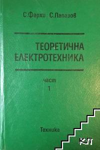Теоретична електротехника. Част 1