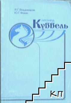 Леонид Кубел