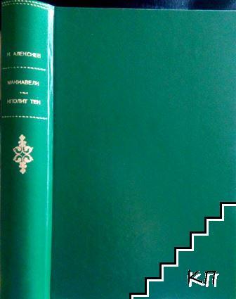 Николо Макиавели. Етико-политическа студия / Иполитъ Тенъ и неговата философия на историята