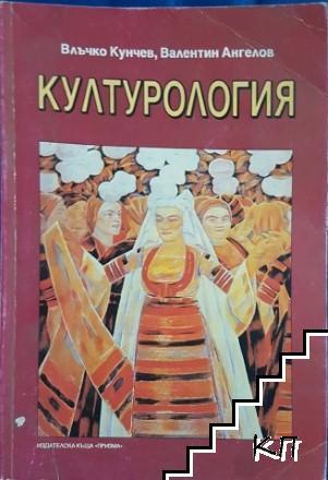 Културология