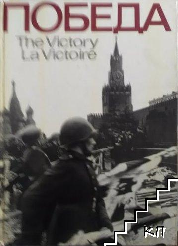 Победа / The Victory / La Victoite