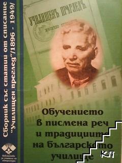 Обучението в писмена реч и традициите на българското училище