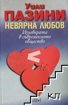 Невярна любов