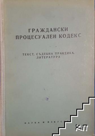 Граждански процесуален кодекс. Текст, съдебна практика, литература