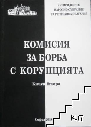 Комисия за борба с корупцията. Книга 2