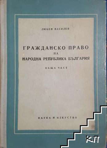 Гражданско право на Народна република България