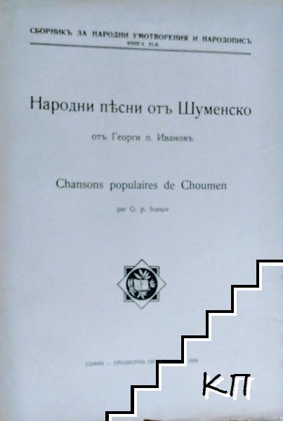 Сборникъ за народни умотворения и народописъ. Книга ХLІІ: Народни песни отъ Шуменско