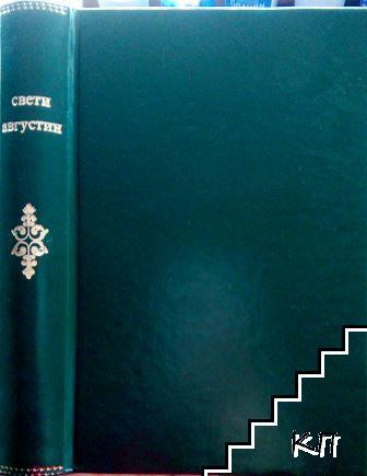 Августин / Изповеди / За природата на доброто. За благодатта и свободата на волята / Августин и проблемът за времето