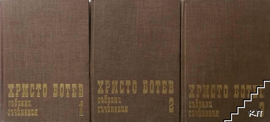 Събрани съчинения в три тома. Том 1-3