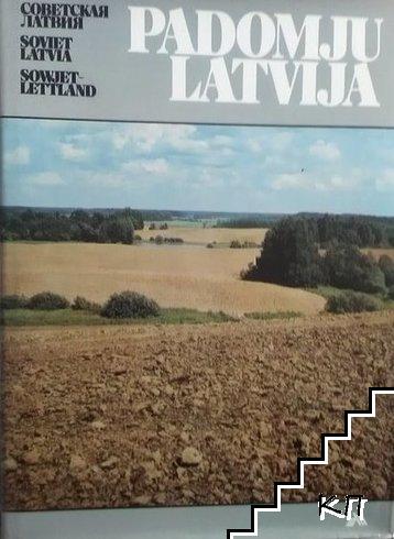 Padomju Latvija / Советская Латвия / Soviet Latvia / Sowjetlettland