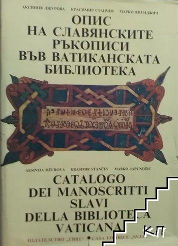 Опис на славянските ръкописи във Ватиканската библиотека