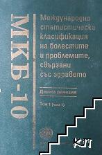 МКБ-10. Международна статистическа класификация на болестите - десета ревизия. Том 1. Част 1. Том 3