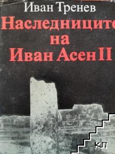 Наследниците на Иван Асен ІІ