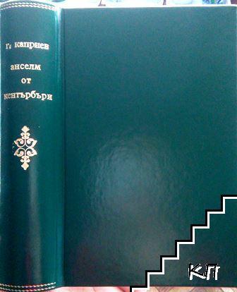 """Анселм от Кентърбъри: Светът на неговите идеи / Аргументът на Анселм от Кентърбъри и """"Онтологическото доказателство"""""""