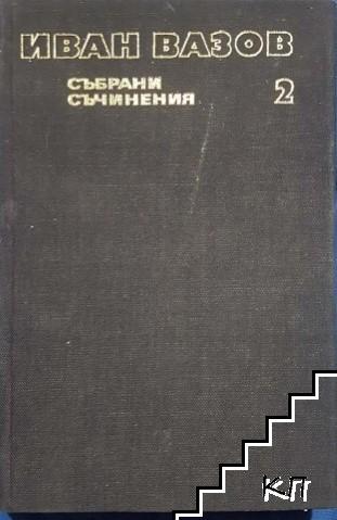 Събрани съчинения в двадесет и два тома. Том 2