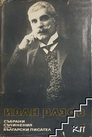 Събрани съчинения в двадесет и два тома. Том 1: Лирика 1870-1880