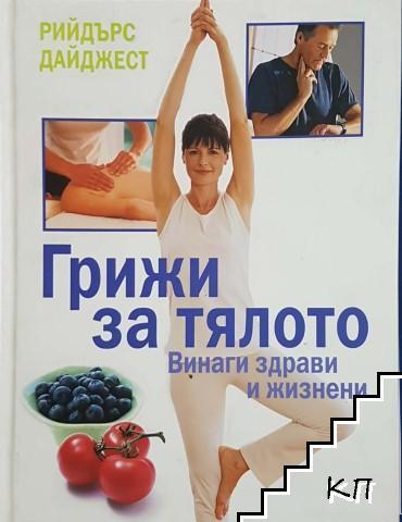 Грижи за тялото. Винаги здрави и жизнени