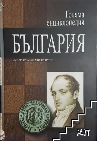 "Голяма енциклопедия ""България"". Том 1"