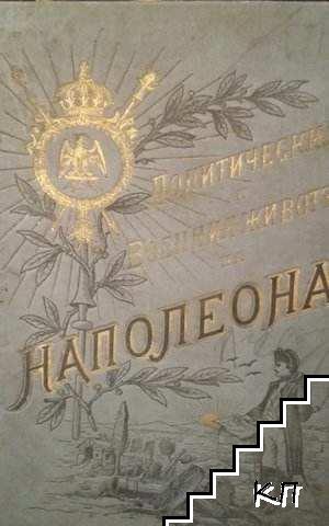 """Карти и планове към съчинението """"Политическия и военния животъ на Наполеона"""""""