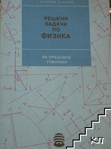 Решени задачи по физика за средните училища