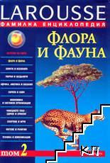 Фамилна енциклопедия Larousse. Том 2: Флора и фауна
