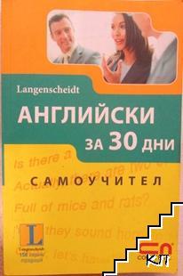 Английски за 30 дни