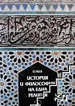 История и философия на една религия