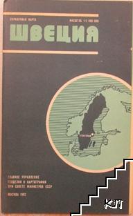 Швеция. Справочная карта