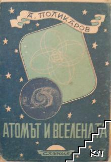 Атомът и Вселената. Част 1: Науката в борба за овладяване тайните на Вселената