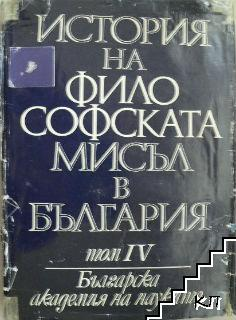 История на философската мисъл в България. Том 4