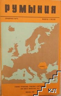 Румыния. Справочная карта