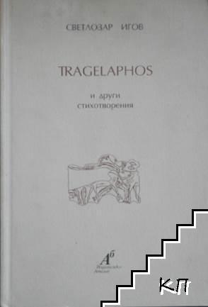 Tragelaphos и други стихотворения