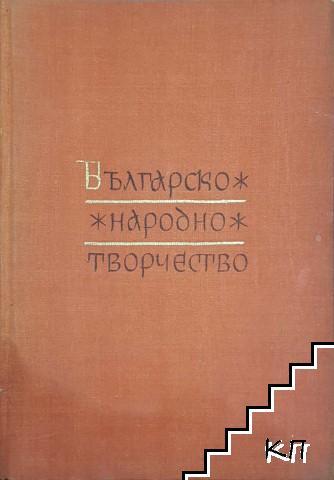 Българско народно творчество в тринадесет тома. Том 1: Юнашки песни