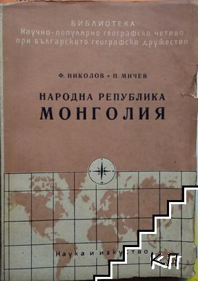 Народна република Монголия