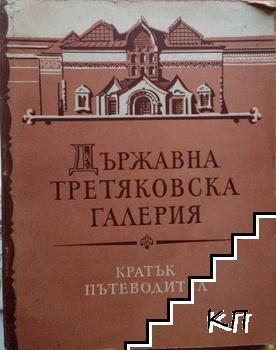 Държавна Третяковска галерия