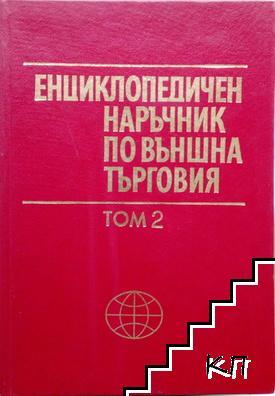 Енциклопедичен наръчник по външна търговия. Том 2