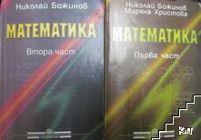 Математика. Част 1-2