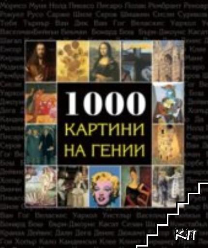 1000 картини на гении