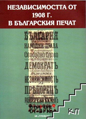 Независимостта от 1908 г. в българския печат