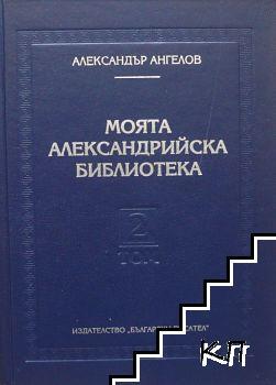 Моята Александрийска библиотека. Том 2: Мерена реч