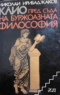 Клио пред съда на буржоазната философия