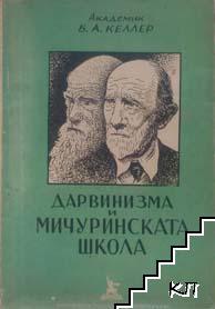 Дарвинизма и Мичуринската школа