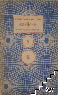 Синтетична метода по френски. Кръг 6 / Methode synthétique de français. Corigé tipe 6