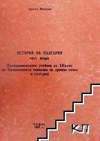 История на България. Част 2