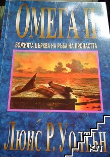 Омега II