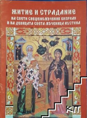 Житие и страдание на Свети свещеномъченик Киприан и на девицата Света мъченица Иустина