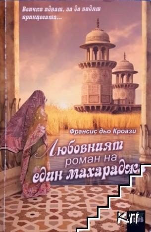 Любовният роман на един махараджа